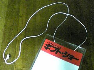 福岡ギフトショー、セミナー受講してきました。