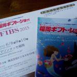 福岡インターナショナル ギフトショー 2015に行ってきます。