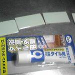 プチDIYでタイル剥がれ補修。タイル用接着剤で貼り方簡単。メーカーはやっぱり…