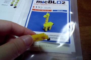 注目の世界最小ブロック『ミクブロ2』でキリン完成!ピンセットなしでチャレンジ成功