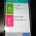 一般人が格安スマホ挑戦4 LINEダウンロードはアドレス帳の移行前がベスト!