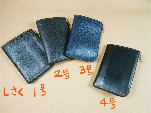 試作品の製作『ミニオーガナイザー』編  試作4号 安い革と高い革の違い 作業効率もコスト要素