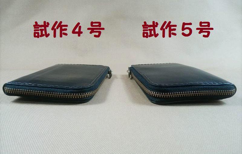 試作品の製作『ミニオーガナイザー』編  試作5号 コンパクト財布でもボールペンを収納したい