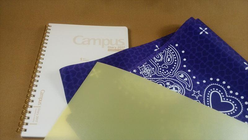 気に入ったスケジュール帳を手作りカバーで使いやすくアレンジ2 快適条件のクリア方法