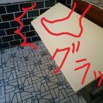 玄関の踏み台で危ない!DIYで安全対策ぐらつき防止