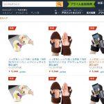 らくぷらすラボAmazonSHOPで「持手袋(もてぶくろ)」販売開始しました!
