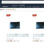 AmazonSHOPで「ミニオーガナイザー」販売開始!廃番だったミニペンも再販で復活!
